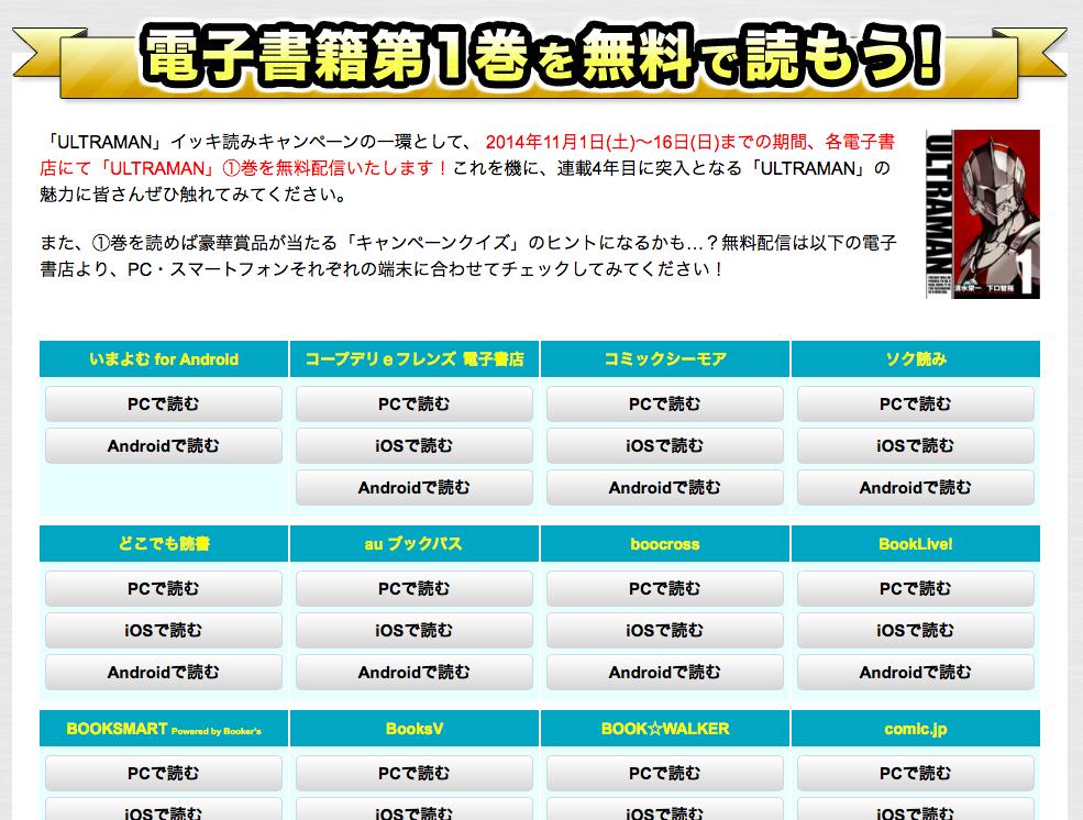 スクリーンショット 2014-10-31 23.18.03