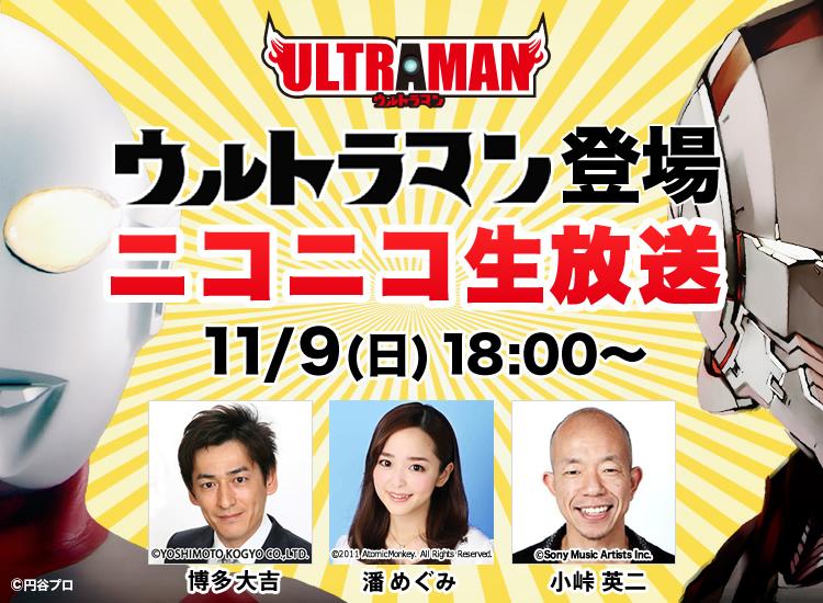 ultraman_nikoniko_banner