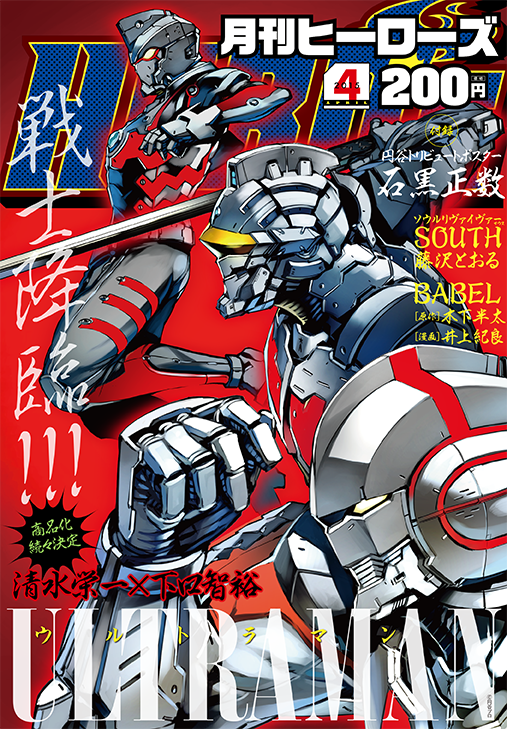 201504_heros_cover