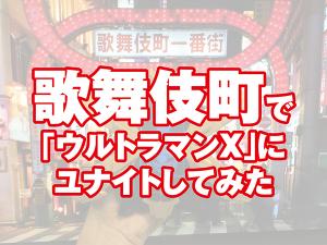 x_movie_kabuki
