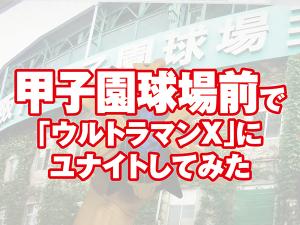 x_movie_koshien