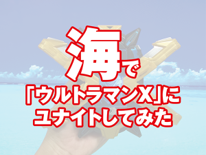 x_movie_umi