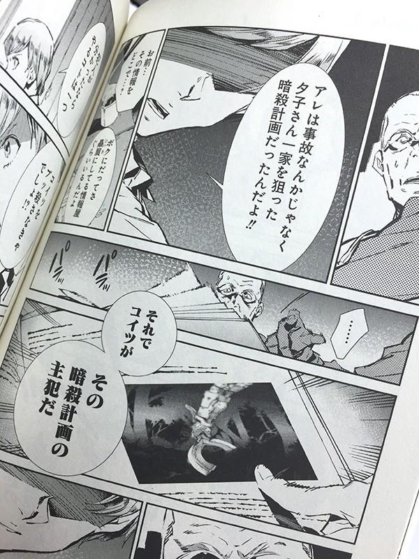 utm_jiko_02