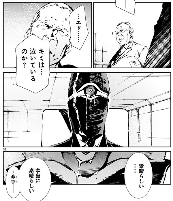 utm_jiko_013