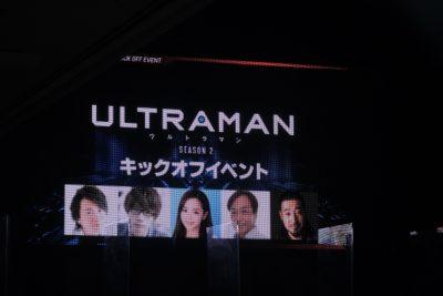 ULTRAMAN シーズン2 キックオフイベント